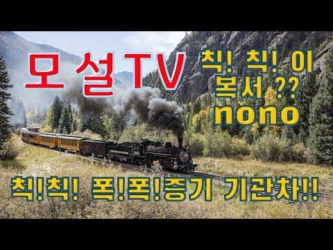 모델레전드 모설TV 6탄 증기! 증기! 아! 증기기관차~~~