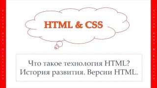 3 урок. HTML & CSS. Что такое HTML? История развития. Версии HTML