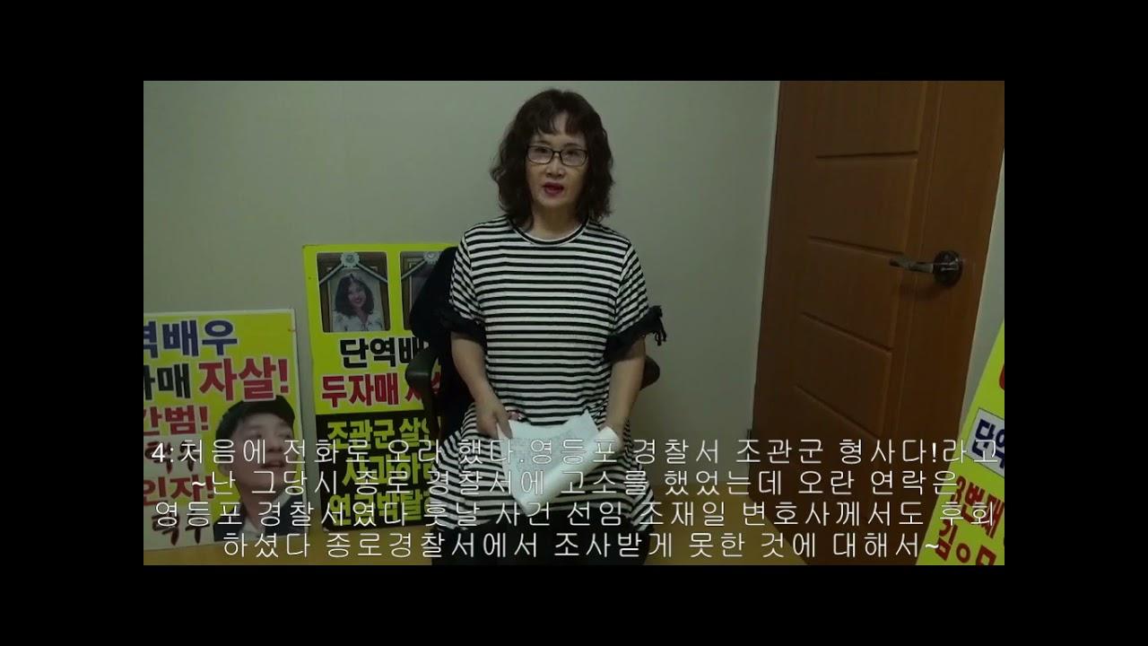 조ㅇㅇ부실수사 경찰관 재판결과 이야기(고소 취하 종용 경찰관)