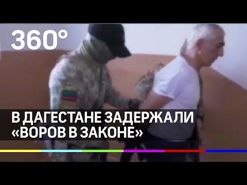 В Дагестане задержаны два «вора в законе»