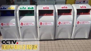 [国际财经报道]直击G20 日本垃圾分类严格细化 不同垃圾回收时间不同| CCTV财经