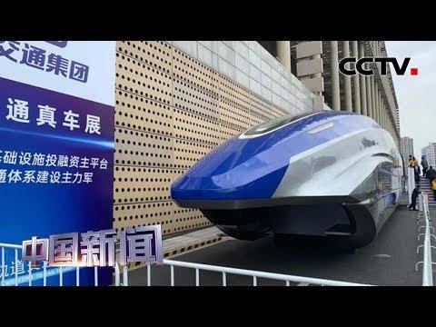 [中国新闻] 中国高速磁