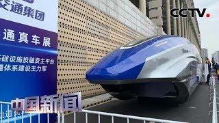 [中国新闻] 中国高速磁悬浮列车研究取得突破 | CCTV中文国际