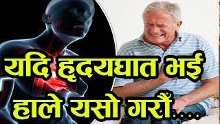 यदि हृदयघात भई हाले यसो गरौँ ! Health Tips