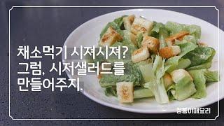 시저샐러드 드레싱 만들기 | 엔초비 샐러드 대표주자! …