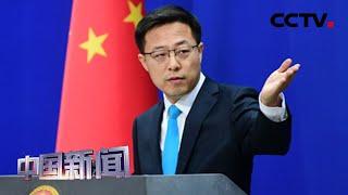 [中国新闻] 中国外交部:呼吁国际社会加大对世卫组织政治支持和资金投入 | CCTV中文国际
