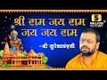 Download Ram Navami Bhajan   Shri Ram Jay Ram Jay Jay Ram ( श्री राम जय राम जय जय राम ) MP3 song and Music Video