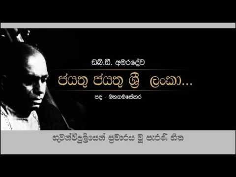 Jayathu Jayathu Sri Lanka, W D Amaradewa, Old Radio Songs