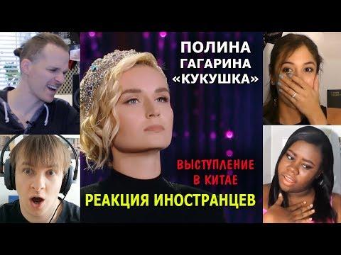 """ПОЛИНА ГАГАРИНА """"КУКУШКА""""- Выступление в Китае - Реакция иностранцев"""