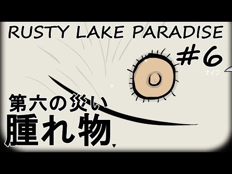 #6うぷ主の実況おじさんの腫れ物を弄るRUSTY LAKE PARADISE