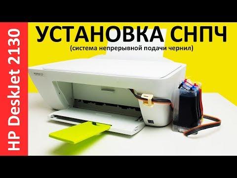 УСТАНОВКА СНПЧ HP DeskJet 2130/ CISS 2132
