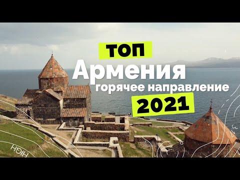 Армения. Готовый бюджетный маршрут за 20 минут.