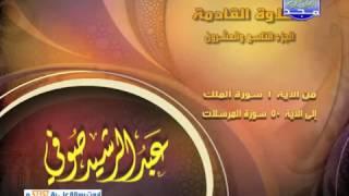عبد الرشيد صوفي برواية ورش mp3 تحميل