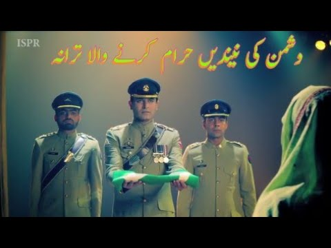 new song | Kabhi parcham men lipte hen by atif aslam | PaK Army New Song | Latest Song 2018