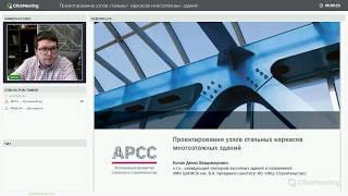 Денис Конин: «Проектирование узлов стальных каркасов многоэтажных зданий»