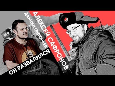 """""""Он развалился"""" (А. Сафронов, Д. Григорьев)"""