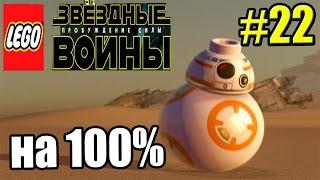 LEGO STAR WARS The Force Awakens {PC} прохождение часть 22 — Сокол Тысячелетия на 100%