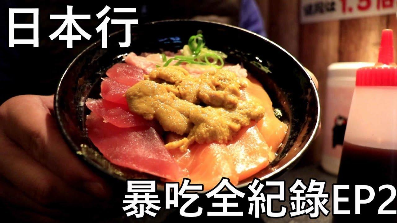《 肥波外食記 》 之 《 日本行 暴吃全紀錄 EP2:海鮮丼飯 巨大生蠔 一風堂拉麵 》 - YouTube