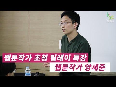 [KAC 한국예술원] 네이버 스타 웹툰작가 초청 릴레이 특강 양세준 작가