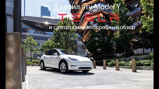 Все что надо знать про Tesla Model Y - отзыв владельца