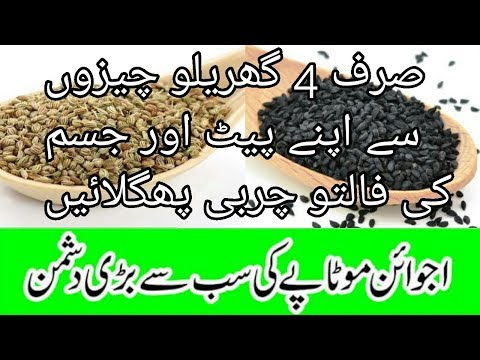 How to Lose Weight Fast in a Week Home Remedies for Weight Loss Tips in Hindi/Urdu