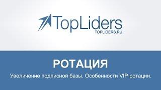 Ротация TopLiders
