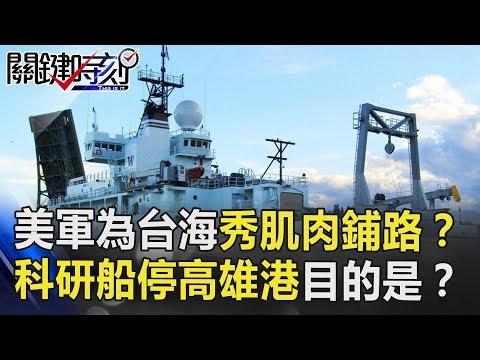 美軍真的為台海「秀肌肉」鋪路? 軍方科研船停靠高雄港目的是…? 關鍵時刻 20181016-2 馬西屏 黃光芹