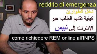 دخل الطوارئ كيفية تقديم الطلب إلى نيبس 😍 Reddito Di Emergenza : Come Richiedere Rem Online All'inps