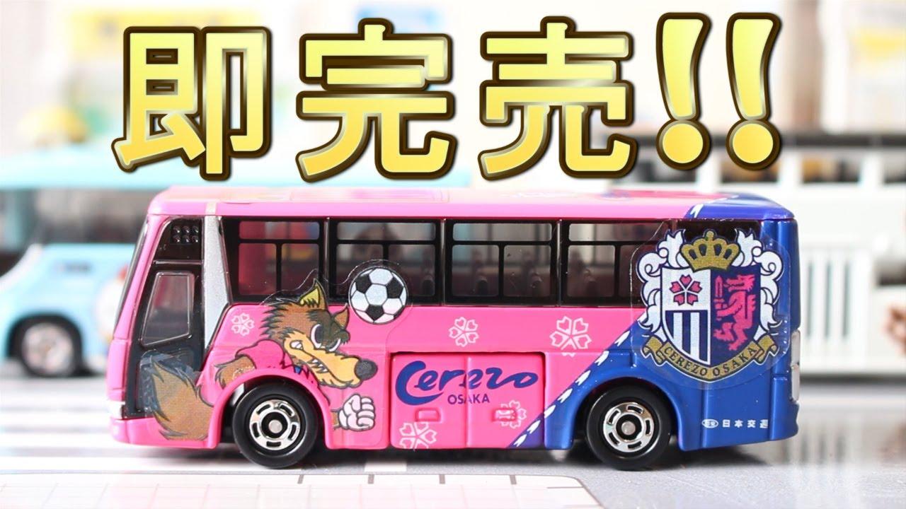 最近の特注バスの中ではピカイチ☆【トミカ】 セレッソ大阪バス 三菱ふそうエアロクィーン