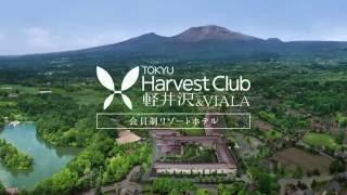 ようこそ、空と大地の軽井沢へ~新たにオープンする会員制リゾートホテル