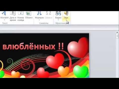 Как добавить музыку  в презентацию  Power Point 2010