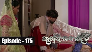Kusumasana Devi | Episode 175 25th February 2019 Thumbnail