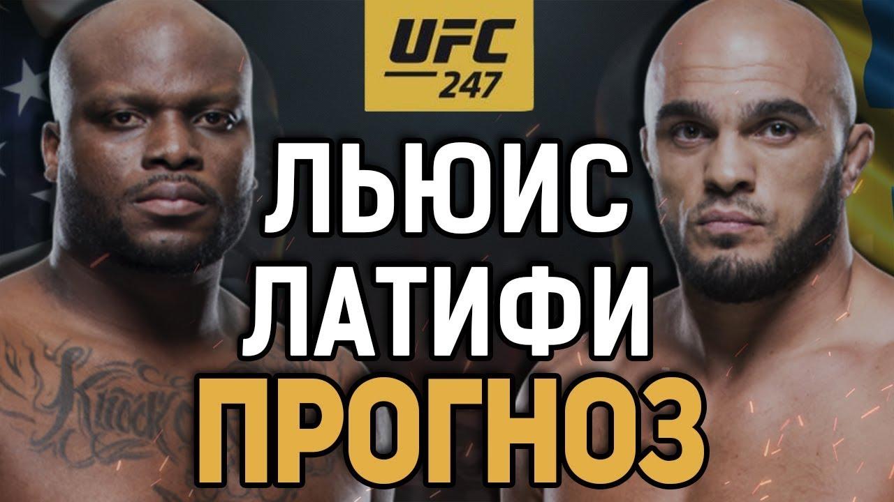 Прогноз на бой: Деррик Льюис - Илир Латифи UFC 247