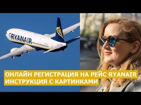 ОНЛАЙН РЕГИСТРАЦИЯ RYANAIR. ИНСТРУКЦИЯ с КАРТИНКАМИ. Ryanair регистрация на рейс