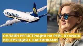 ОНЛАЙН РЕЄСТРАЦІЯ RYANAIR. ІНСТРУКЦІЯ з КАРТИНКАМИ. Ryanair реєстрація на рейс