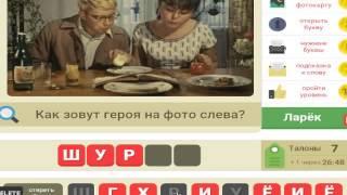 Мы из СССР 11, 12, 13, 14, 15 уровень. Ответы на игру