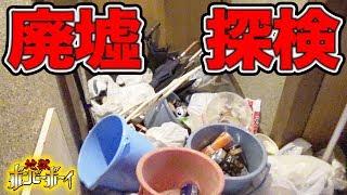 首都圏で家賃26000円の廃墟がヤバすぎた【幸せ!ボンビーガール】