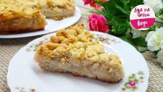 Другая Шарлотка с яблоками - совершенно Новый вкус! Рецепт без яиц