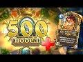 Элементаль маг с Токи! + 500 Побед! Хартстоун!