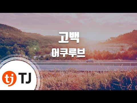 [TJ노래방] 고백 - 어쿠루브 (Acourve - Confession) / TJ Karaoke