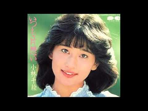小林千絵  いつも片思い (Chie Kobayashi) 80年代アイドル