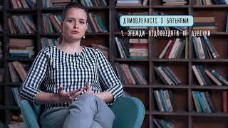 Сексуальна освіта. Вікторія Любаревич-Торхова: Секс. Коли занадто рано, а коли вже пізно