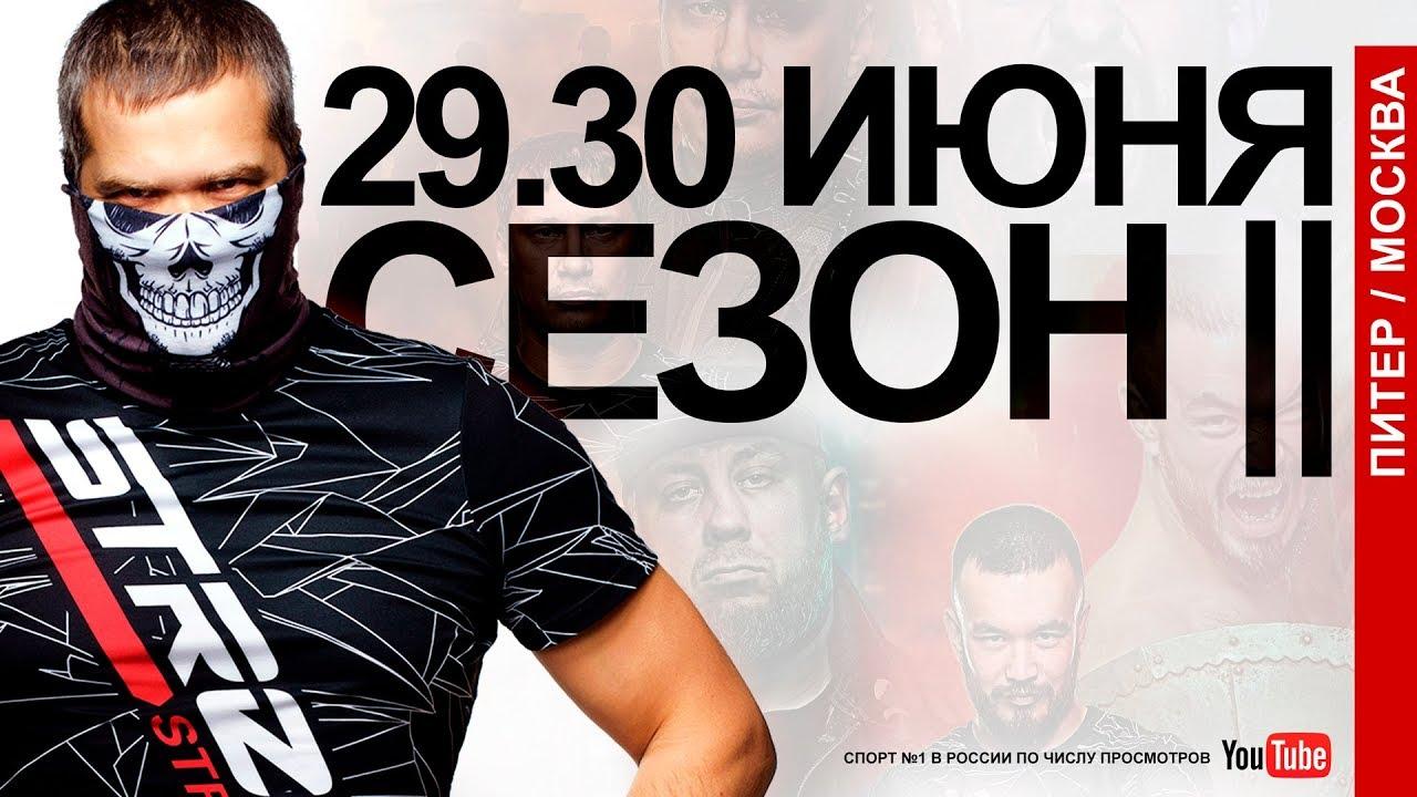 СТРЕЛКА 29, 30 Июня Открытие сезона в СПБ и Москве