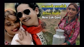 बिष्णु माझी New Lok geet 2017/ 2074 - PHOOLKO CHHAYALE  [SHEET] HD 10180p Full Song  audio