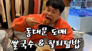 동대문 도매 시장 쌀국수 & 칠리덮밥 맛집 먹방…