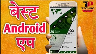 Most useful android app (HINDI)   notification bar   best android app 2019 by Techno Punit
