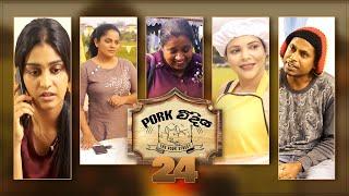 Pork Weediya | Episode 24 - (2021-08-30) | ITN Thumbnail