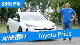 Toyota Prius 2019 兄弟鬩牆!對上Altis Hybrid有勝算嗎? | 8891新車