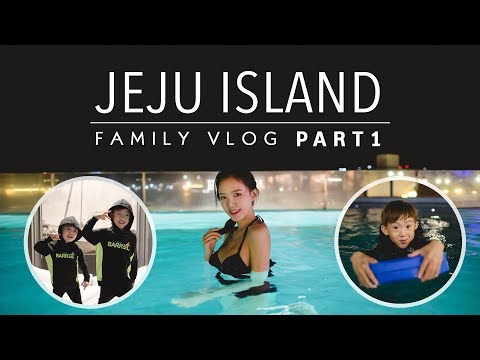 JEJU ISLAND FAMILY TRIP 1   제주도 첫 가족여행!!! 호텔에서 놀고 먹고 수영하기