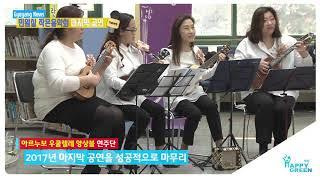 11월 4주_『민원실 작은 음악회』올해 마지막 공연 펼쳐 영상 썸네일